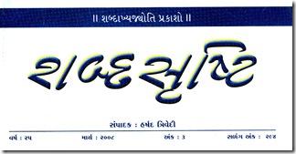 Shabd Srushti _cover