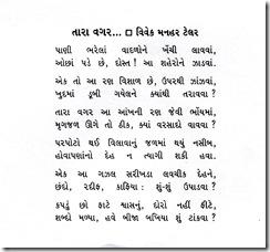 Shabd Srushti_Paani bharela