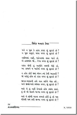 Ghazal Vishwa- Mane na puchh
