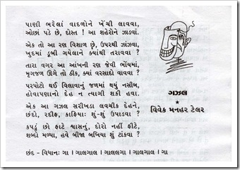Samvedan - Paani bharel vaadalo ne