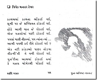 Shahide-ghazal_Hothe aavi vaat je