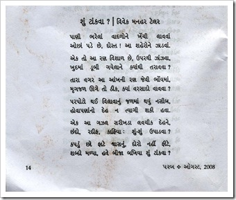 Parab - Paani Bharel Vaadalo