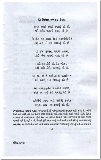 Kavita - Jagat jyare jyare