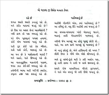 Shabd Srushti - Two Ghazals