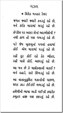 Buddhiprakash_jagat jyare jyare