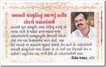 Divya Bhaskar_Vasant Panchmi
