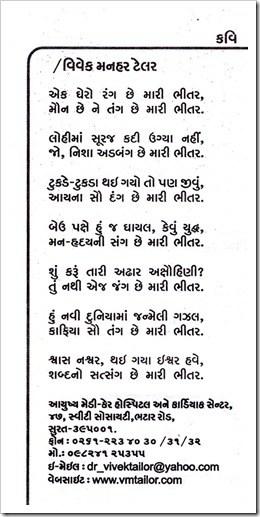 Kavi_Ek ghero rang chhe