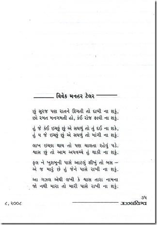 Ghazal Vishwa_Chhu suraj paN raat ne