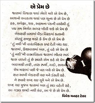Gujarat Mitra_E prem chhe