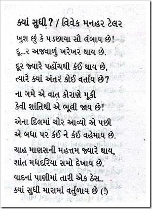 Kavilok_Khush chhu ke padachhaya