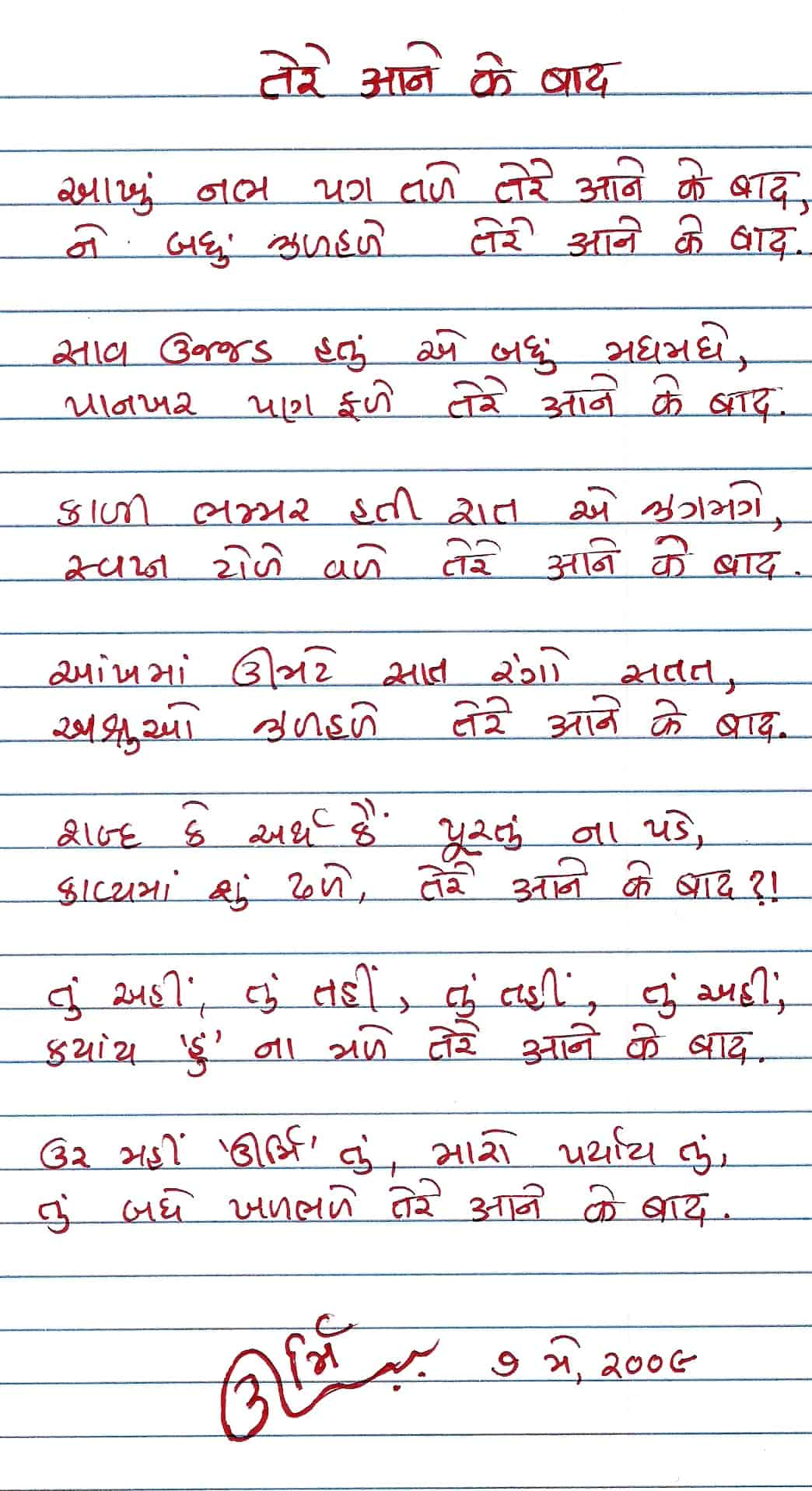 gazal-mona-handwriting2