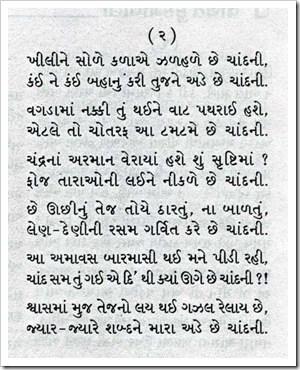 Shahid-e-ghazal_Chandani