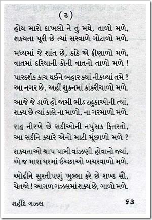 Shahid-e-ghazal_Hoy maaro daakhalo ne