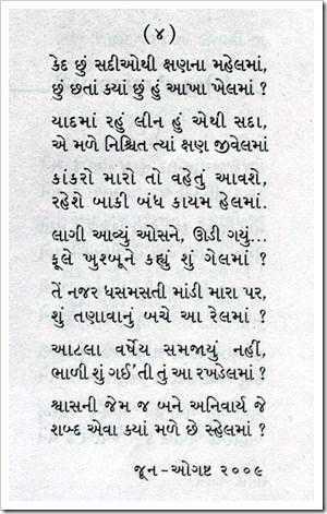 Shahid-e-ghazal_Ked chhu sadio thi