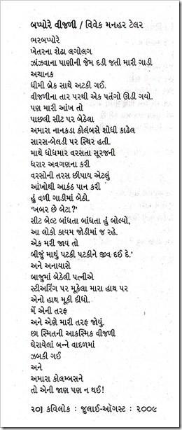 Kavilok_bharbappore khetar na