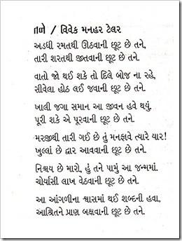 Kumar_chhut chhe tane