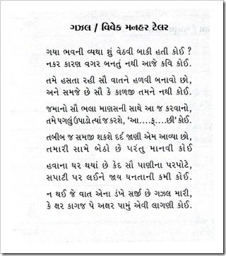 Brahmanaad_gaya bhav ni vyatha