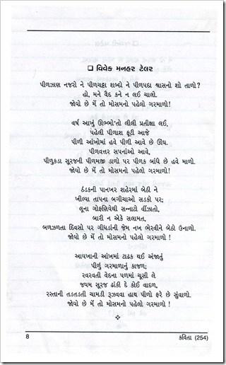 Kavita_piljhaan najaro