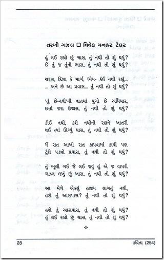 Kavita_tu nathi to shu thayu