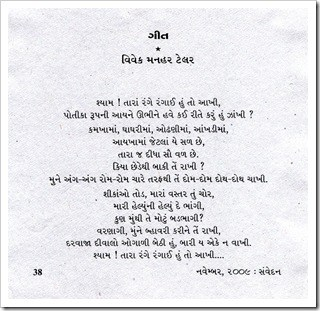 Samvedan_shyam tara range