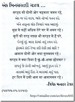 Opinion_sardad ki do aur