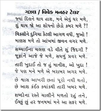 Brahmanaad_jyaa dil ne haash
