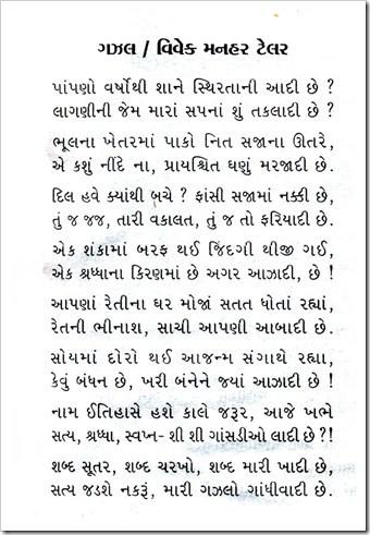 Brahmanaad_paapaNo varShothi