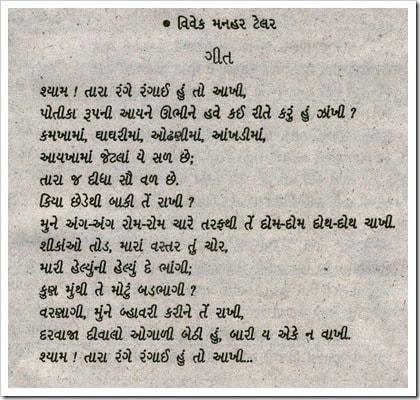 Buddhiprakash_Shyaam tara range