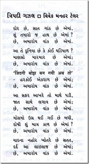 Shabd-srushti_vaank chhe ema