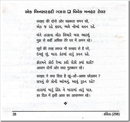 Kavita_ek binsarhadi ghazal