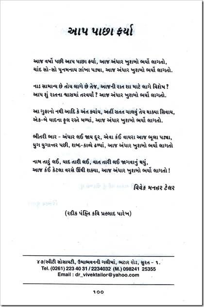 Ghazal Garima 2009_aaj varSho pachhi