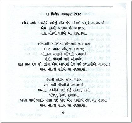 kavita_chal nikLi paDie aa varsaad ma